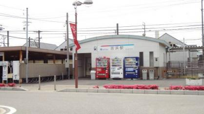 吉浜駅の画像1