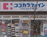 ココカラファイン桜 新町サザエさん通り