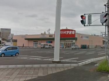クスリのアオキ 新島店の画像1