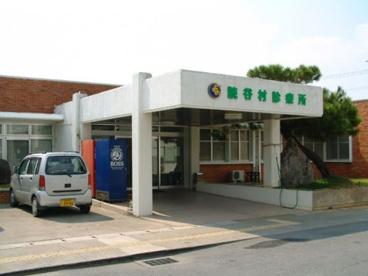 読谷村診療所の画像1