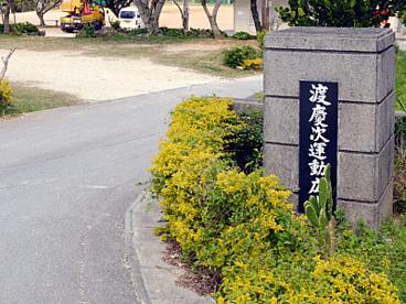 渡慶次運動広場の画像1