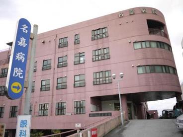名嘉病院の画像1