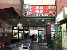 ダイキョウハローダイキョウ店の画像1