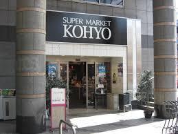 KOHYO 阪急高槻店|SUPER MARKET KOHYOの画像1