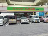 サンエーV21食品館 楚辺店