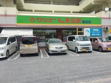 サンエーV21食品館 楚辺店の画像1