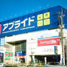 アプライド高槻店の画像1