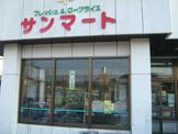 サンマート喜名店