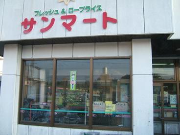 サンマート喜名店の画像1