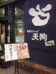 旬鮮だいにんぐ 天狗 阪急高槻南口店の画像1