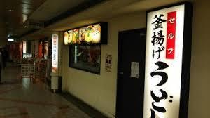 金比羅製麺 ミング高槻市駅店の画像1