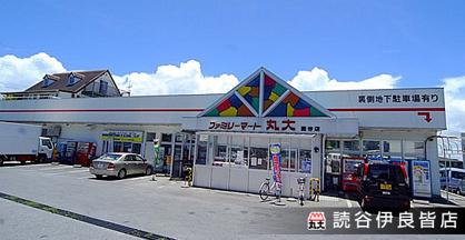 丸大 読谷伊良皆店の画像1
