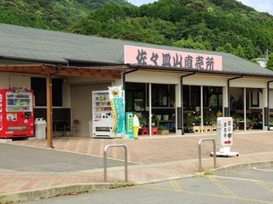 佐々皿山直売所の画像