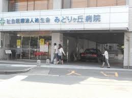 みどりヶ丘病院の画像1