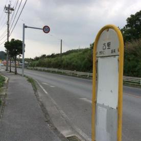 古堅バス停留所の画像1