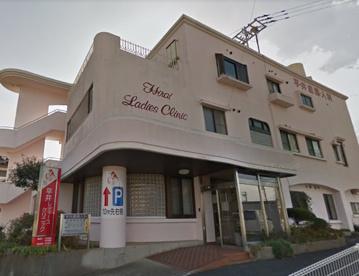 平井産婦人科医院の画像1
