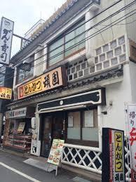 がんこ 寿司 高槻店の画像1