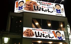 世界の山ちゃん 阪急高槻店の画像1
