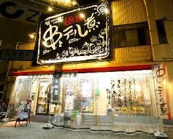 居心伝 阪急高槻駅前店の画像1