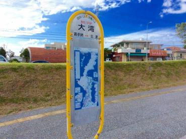 大湾バス停留所の画像1