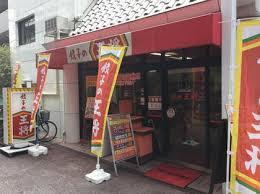 餃子の王将 阪急高槻店の画像1