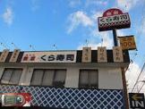 無添くら寿司 芥川店