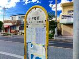 伊良皆バス停留所