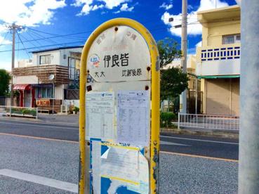 伊良皆バス停留所の画像1