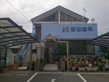 西田歯科医院の画像1