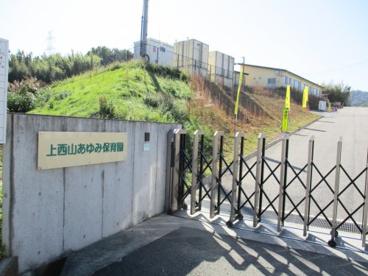亀岡あゆみ保育園 上西山分園の画像1