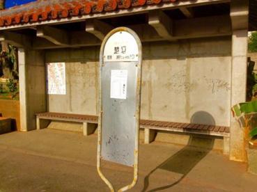 楚辺バス停留所の画像1