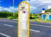 都屋バス停留所