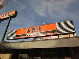 吉野家 高槻若松町店の画像1