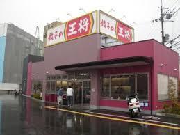 餃子の王将 上牧店の画像1