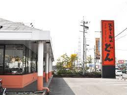 ステーキのどん 高槻東店の画像1