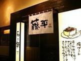 藤平らー麺高槻店