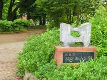 稲付西山公園