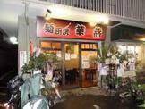 麺厨房 華燕 JR高槻店