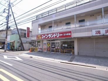 コインランドリー三ツ沢中町店の画像1