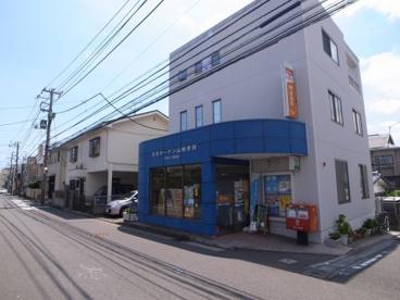 横浜ガーデン山郵便局の画像1