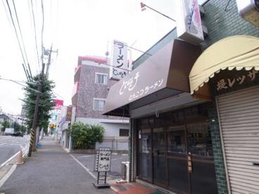とんぱた亭 片倉町本店の画像1