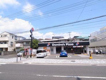 ドミノ・ピザ神大寺店の画像1