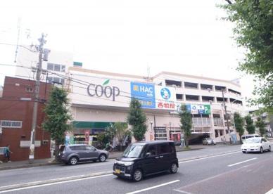 ユーコープ片倉店の画像1