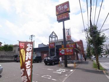 すき家 横浜片倉店の画像1