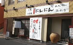 和献洋彩 にんにん 高槻店の画像1