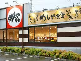 めしや食堂高槻店の画像1