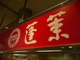 551蓬莱 高槻松坂屋店の画像1