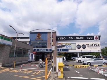 TUTAYA 片倉町店の画像1