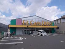 フィットケアデポ片倉店