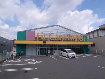 フィットケアデポ片倉店の画像1